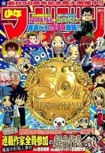 Shonen Magazine - 2008/04/09 - Fairy Tail