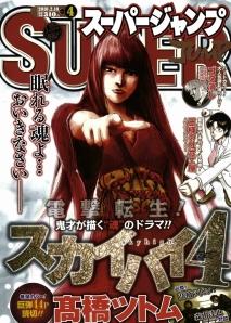 Super Jump - 2010/02/10 - Sky High 4