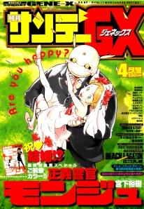 Sunday Gx - 2010/04 - Seigi Keikan Monju