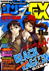 Sunday Gx - 2004/11 - Black Lagoon